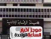 موجز أخبار 1 ظهرا..الرقابة الإدارية تضبط مسئولة بطب بيطرى التجمع الخامس برشوة