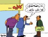 البلطجة رخصة الكافيهات فى كاريكاتير اليوم السابع