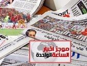 موجز أخبار الساعة 1.. كلاسيكو العرب بين الأهلى والزمالك يتصدر صحف الإمارات