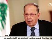 الرئيس اللبنانى: التدخلات الأجنبية فى الشرق الأوسط تزيد الأمور تعقيدا
