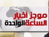 موجز أخبار مصر 1 ظهرا.. النائب العام يحيل متهمى رشوة مجلس الدولة للجنايات