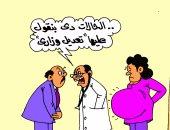 """التعديل الوزارى """"ولادة متعثرة"""" فى كاريكاتير """"اليوم السابع"""""""