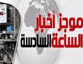 موجز أخبار مصر للساعة 6.. تطبيق الأسعار الجديدة للكهرباء أول يوليو