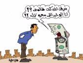 """""""الدولار يشكو جشع التجار للفقراء"""" فى كاريكاتير اليوم السابع"""