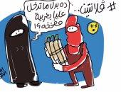 هدايا فلانتين الإرهابيين ديناميت وعربات مصفحة فى كاريكاتير اليوم السابع