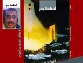 """أسماء عطا تقدم قراءة فى ديوان """"لا يمكنك الاختباء من الموتى"""" لـ أسامة بدر"""