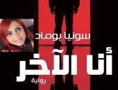"""غدا.. توقيع رواية """"أنا الآخر"""" لـ سونيا بوماد بـ مكتبة القاهرة الكبرى"""
