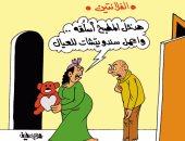 """""""النساء يسلقن الدباديب فى الفلانتين"""" بكاريكاتير اليوم السابع"""