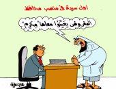 """كاريكاتير """"اليوم السابع"""" يحتفى بتعيين أول سيدة """"محافظا"""" ويسخر من المتشددين"""