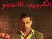 أحمد السعدنى يصور 17 ساعة يوميا فى الكارما استعدادا لعرضه نوفمبر المقبل