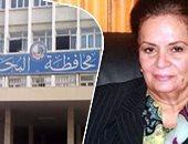 السفارة الأمريكية تهنئ محافظ البحيرة على توليها المنصب كأول امرأة