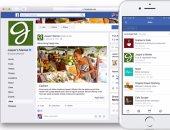 فيس بوك تطلق ميزة تسمح للشركات بالإعلان عن الوظائف الخالية عبر الموقع