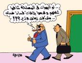 اتهامات وبلاغات ضد بعض الوزراء فى كاريكاتير