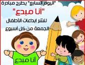 """اليوم السابع يطرح مبادرة """"أنا مبدع"""" لنشر إبداعات الأطفال السبت من كل أسبوع"""