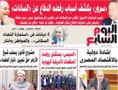 اليوم السابع: إشادة دولية بالاقتصاد المصرى