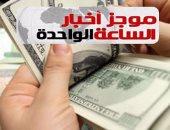 موجز أخبار مصر للساعة 1.. الأموال العامة تحقق فى أكبر قضية فساد بمليار دولار