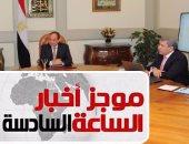 موجز أخبار مصر الساعة 6.. إعادة تقييم سعر صرف الدولار الجمركى كل أسبوعين