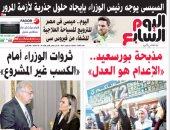 اليوم السابع: ثروات الوزراء أمام الكسب غير المشروع