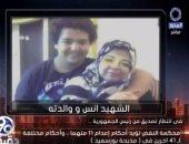 والدة أنس شهيد بورسعيد باكية: الحمد لله على القصاص لأبنائنا