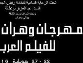 """مدير مهرجان """"وهران"""": المشاركة المصرية دليل على علاقة متميزة بين البلدين"""