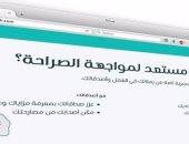 """هل يظهر موقع """"الصراحة"""" فى دراما رمضان 2017"""