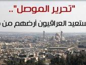 """شاهد فى دقيقة..""""تحرير الموصل"""".. كيف يستعيد العراقيون أرضهم من داعش؟"""