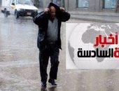 موجز أخبار الساعة6.. طقس سيئ بالقاهرة والمحافظات غدا وأمطار لمدة 24ساعة