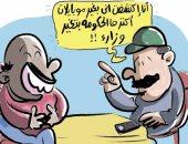 التعديل الوزارى الأخيرة فى كاريكاتير اليوم السابع