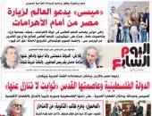 """اليوم السابع: """"ميسى يدعو العالم لزيارة مصر من أمام الأهرامات"""""""