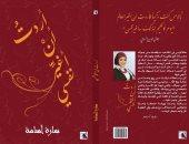 """دار أطلس تصدر كتاب """"أردت أن أغير نفسى"""" لـ""""سارة أسامة"""""""