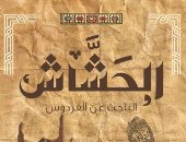 """قرأت لك.. رواية """"الحشاش"""" ترصد الصراع الشيعى السنى فى """"قلعة الموت"""""""