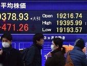 المؤشر نيكي الياباني ينخفض 0.05% في بداية التعاملات