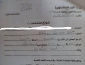 القوى العاملة ببورسعيد تعلن توفير 12 ألف فرصة عمل فى القطاع الخاص