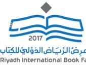 بعد 10 أيام.. تعرف على أكثر الكتب مبيعا فى معرض الرياض الدولى للكتاب