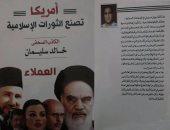 """صدور كتاب """"أمريكا تصنع الثورات الإسلامية"""" لـ خالد سليمان"""