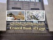 البنوك العاملة فى مصر تعاود العمل اليوم بعد إجازة عيد تحرير سيناء