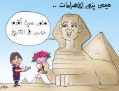 كاريكاتير اليوم السابع.. أبو الهول لـ ميسي: منور عرين أقدم حارس فى التاريخ