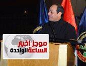 موجز الـ1 ظهرا.. السيسي فى زيارة مفاجئة لأكاديمية الشرطة: مصر استعادت هيبتها