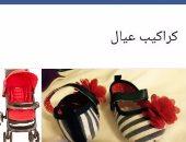 """من اللكلوك للعربية..على """"كراكيب عيال"""" بيع واشترى لوازم الأطفال بنصف الثمن"""