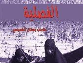 """مؤسسة شمس تصدر رواية """"الفصلية"""" للعراقى حاسب بستان الخميسى"""