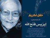مكتبة الاسكندرية تكرم الدكتورة إيزيس فتح الله..  غدا