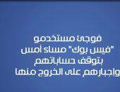 """فيديوجراف.. """"بعد اعتذار فيس بوك"""".. تعرف على حقيقة  اختراق حسابات مستخدميه!"""