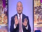 أحمد موسى يبلغ عن هاتف محمول يهدده على الهواء