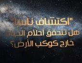 """فيديو معلوماتى.. """"اكتشاف ناسا"""".. هل تتحقق أحلام الحياة خارج كوكب الأرض؟"""
