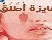 حفل توقيع كتاب عايزة أطلق بمقر حزب التجمع بميدان طلعت حرب.. اليوم