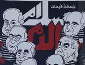 """اليوم.. حفل توقيع كتاب """"سلام الدم"""" للفنان جمعة فرحات"""
