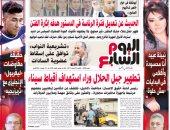 اليوم السابع: تطهير جبل الحلال وراء استهداف أقباط سيناء