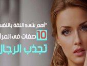 """فيديو معلوماتى.. """"أهم شىء الثقة بالنفس"""".. 10 صفات فى المرأة تجذب الرجال"""