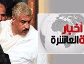 موجز أخبار الساعة 10.. مفوضى الإدارية العليا توصى بالإفراج الصحى عن هشام طلعت