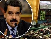 فنزويلا تفقد صوتها فى الأمم المتحدة وتواصل السقوط فى دوامة الفوضى.. حكومة كاراكاس تعجز عن سداد التزاماتها للمنظمة الدولية.. التضخم يكسر حاجز الـ1600%.. 70% نقص فى الأدوية.. والأزمات السياسية تتوالى